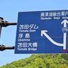【一人旅行】岡山県の苫田ダムに立ち寄ってみた。