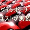 【ポケモンGO】ログインボーナス・クエスト・ミッションが実装!【達成条件は?】