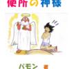「便所の神様」1