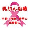 乳がん治療の医療費は?乳がん発見から手術(乳房全摘と同時再建)退院まで全報告