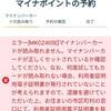マイナポイント登録 HUAWEI NOVA5tでのマイナンバーカード読取り方法