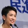 【政権を失った総括なし】結党1年の蓮舫民進党低迷の真因は自らのなかにあり!?