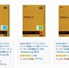amazonがIIJMioでバンドルクーポン1GB増量×3ヶ月間キャンペーンを開催中!