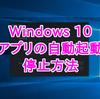 【Windows 10】電源をつけたあとに特定のアプリを自動起動しないようにする方法!