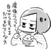 【産後うつ】ぢごぷりは母親の闇を忠実に描いた大変ためになる漫画です