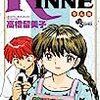 『境界のRINNE(りんね) 20』 高橋留美子 少年サンデーコミックス 小学館