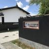 洋学ってなに? 津山洋学資料館に行ってみた。