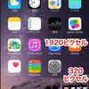 iPhone6 Plusのホントの巨大さを表す1枚の画像