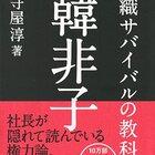 経営者が口外しない愛読書【書評】韓非子 守屋淳