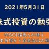 【株式投資】MSCI銘柄とは?入れ替えとは?日本市場は?