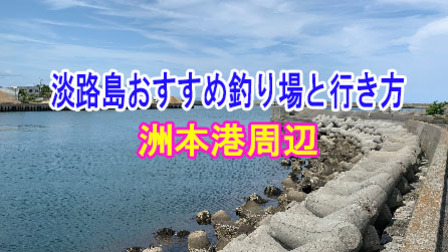 淡路島おすすめ釣り場と行き方(洲本港周辺)