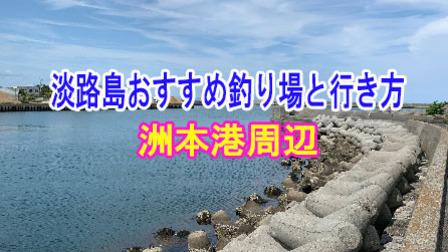 淡路島おすすめ釣り場と行き方(洲本港周辺)