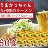福岡県飯塚市『うまかっちゃん5個パック×6袋×2ケース』15,000円