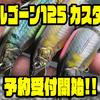【LITTLE JACK】フロント重心のシンキングチューンモデル「ゴルゴーン125 カスタム」通販予約受付開始!