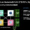 SAP HANA on Nutanixのベストプラクティスについて