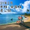 【資産公開】2021年2月:日本株・米国株投資
