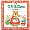 【絵本】 童謡・手遊び歌・替え歌が大好きな2歳児のおすすめ☆「うたえほん」「うたえほんⅡ」