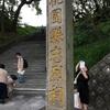 台湾ー桃園神社