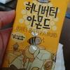 バターの風味がエグい!韓国のお菓子を食べてみたよ