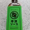トリイソース 静岡浜松市 地ソース 伝統製法 無添加素材