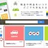5月31日まで!青森・宮城・山形県民は自動車税の納付でもマイルを貯めよう!