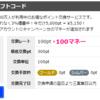 ≪更新≫ドットマネーギフトコード★ハピタスからANAマイルへの交換ルート