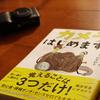 『カメラはじめます!』カメラを買ったらまずこの本で「カメラの楽しさ」を味わってほしい
