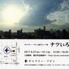 写真展『ギャラリー・アビィ企画グループ展 ナツいろ●12』参加予告