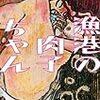 ありのままに生きること 西加奈子『漁港の肉子ちゃん』の感想(1000字)