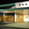 【オススメ5店】銚子・旭(千葉)にある日本酒が人気のお店