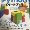 初心者がpythonを勉強するためにおすすめできる一番最初に選んだ本