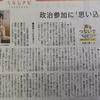 内藤佐和子徳島市長