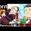 (実話)Pornhubをたった一人で潰した男の話を漫画にしてみた(マンガで分かる)@アシタノワダイ