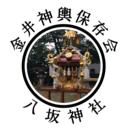 *八坂神社*祭*金井神輿保存会*