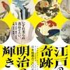 """日本美術史のオールスター感謝祭!""""江戸の奇跡 明治の輝き""""展。"""