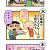 【絵日記】2017年12月24日~12月30日