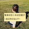 【日々のぼやき】電車好き☆本好き親子ー血は争えない!?ー