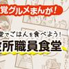 「ゆかい食堂 夏の東京・横浜出張編」まとめ(7/7~7/18)と最近の更新リンク
