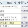 【IPO】テックポイント(6697)ブックビルディング 24戦85申込の結果