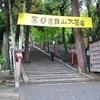 6/16 吉田山大茶会 その1