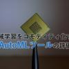 機械学習をコモディティ化する AutoML ツールの評価