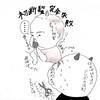 不妊3年【AIH編】K奈川LC人工授精ルポ!基礎体温表&オット数値も大公開