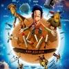 カルトSF映画『不思議惑星キン・ザ・ザ』のアニメーション・リメイク作品『クー!キン・ザ・ザ』