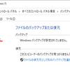 【雑記】会社のPCがWindows7なので10にアップグレードしてみた