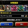 level.780【悪魔系15%UP】第129回闘技場ランキングバトル最終日