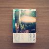 ベルリンに学ぼうー読書感想「ベルリン・都市・未来」(武邑光裕)
