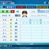 #1.マイライフ 奥居紀明(パワプロ2020)