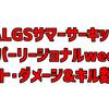 ALGSサマーサーキット スーパーリージョナル1 APAC North 日本&韓国 詳細成績まとめ