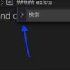 VSCodeで文字列の置換のやり方(初学者向けです)
