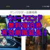 インターコンチネンタル アンバサダー特典 ウィークエンド無料宿泊券期限延長!